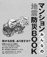 マンションみんなの地震防災BOO