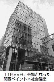 11月29日、会場となった 関西ペイント本社会議室