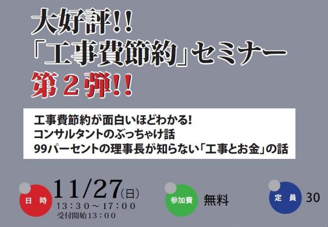 マンション管理組合東京セミナー/11-27