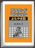 大規模修繕工事新聞好評連載の「アラウンドマンション よもやま話」が電子ブックで出版されました。