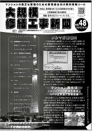 大規模修繕工事新聞No.48メルマガ版