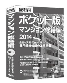 『積算資料ポケット版マンション修繕編2014』発刊