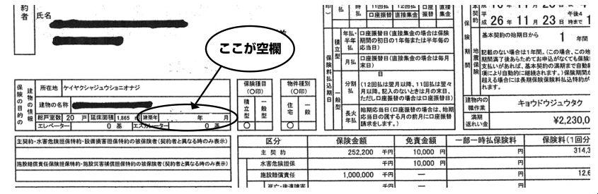 「建築年」未記入で130万円払い損も
