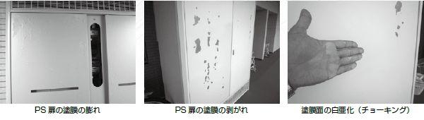 給湯器付PS扉の塗膜剥がれ