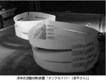 浮体式波動抑制装置「タンクセイバー『波平さん』」