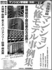 『マンション改修モデル事例集』