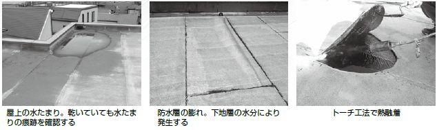 屋上アスファルト防水の膨れ破断