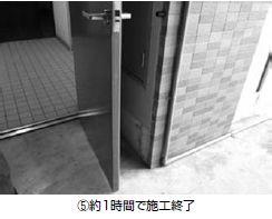 耐震ドアシステム「アケルくん」