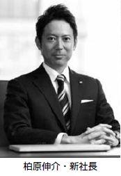 新社長に柏原伸介氏/カシワバラ・コーポレーション