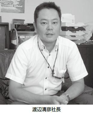 「リノベーションを通じてハッピーに」/リノ・ハピア株式会社 渡辺清彦代表取締役社長