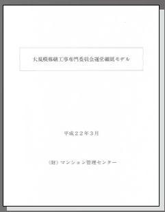 大規模修繕エ事専門委員会運営細則モデル