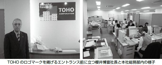 TOHO株式会社