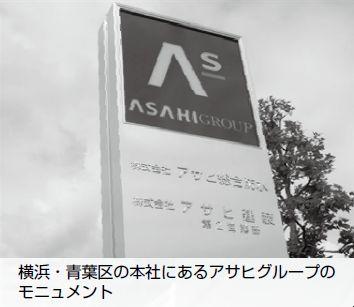会社探訪/株式会社アサヒ建装