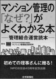 『マンション管理の 「なぜ?」がよくわかる本』