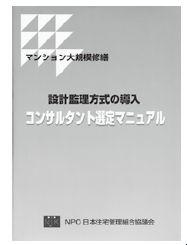 『コンサルタント選定マニュアル』発行 ●NPO日住協