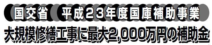 大規模修繕工事に最大22,000000万円の補助金/国交省