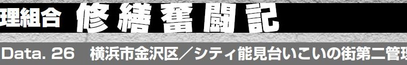 File Data. 26 横浜市金沢区/シティ能見台いこいの街第二管理組合