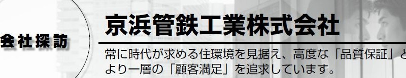 会社探訪/京浜管鉄工業株式会社