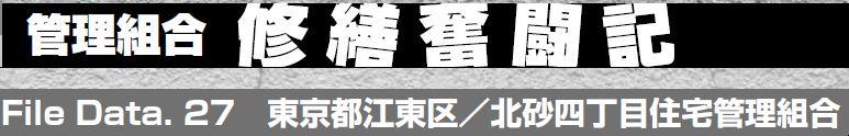 File Data. 27 東京都江東区/北砂四丁目住宅管理組合