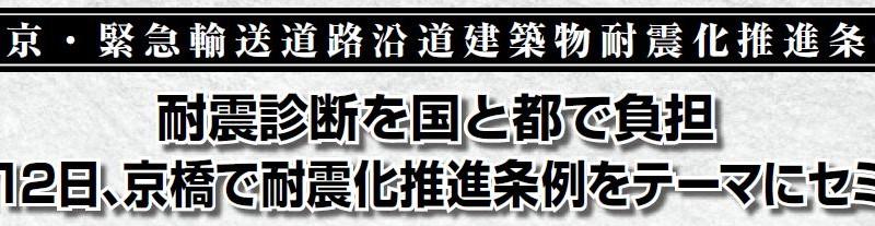 東京・緊急輸送道路沿道建築物耐震化推進条例