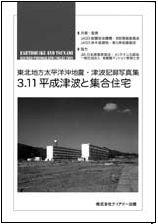 『東北地方太平洋沖地震・津波記録写真集 3・11平成津波と集合住宅』