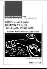 『写真集 Photograph Collection    東日本大震災53日目 「忘れることのできない記憶」』