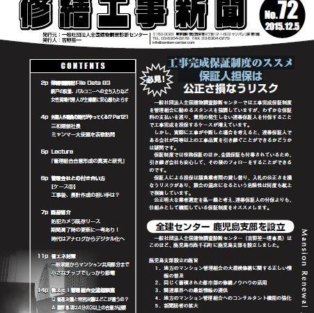 大規模修繕工事新聞メルマガ版2015年12月No.72