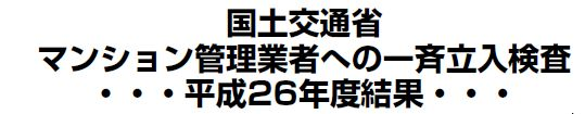 マンション管理業者への一斉立入検査 ・・・平成26年度結果・・・/国土交通省
