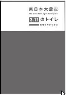 『東日本大震災3.11のトイレ─現場からの声から学ぶ─』