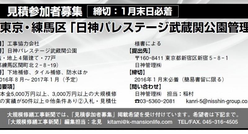 見積参加者募集/東京・練馬区「日神パレステージ武蔵関公園管理組合