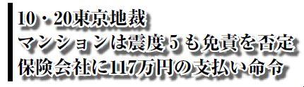10・20東京地裁 マンションは震度5も免責を否定 保険会社に117万円の支払い命令