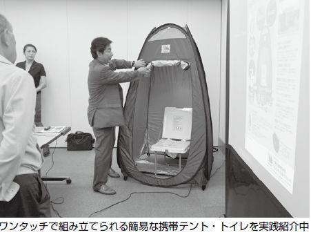 災害対策にワンタッチ携帯トイレ 目隠しテントと椅子が1分で完成