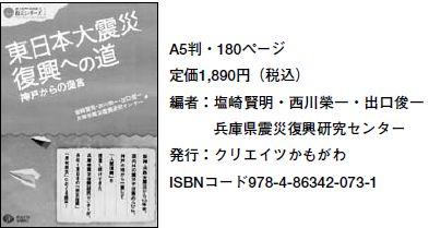 『東日本大震災復興への道 神戸からの提言』