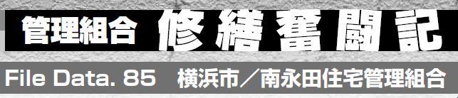 File Data. 85 横浜市/南永田住宅管理組合