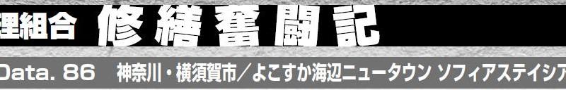 File Data. 86 神奈川・横須賀市/よこすか海辺ニュータウン ソフィアステイシア管理組合