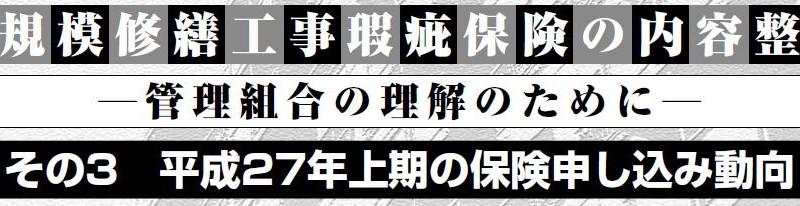 大規模修繕工事瑕疵保険/平成27年上期の保険申し込み動向