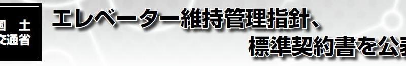 エレベーター維持管理指針、 標準契約書を公表/国土交通省