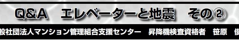 Q&A エレベーターと地震 その②