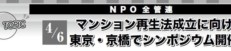 マンション再生法成立に向け 東京・京橋でシンポジウム開催