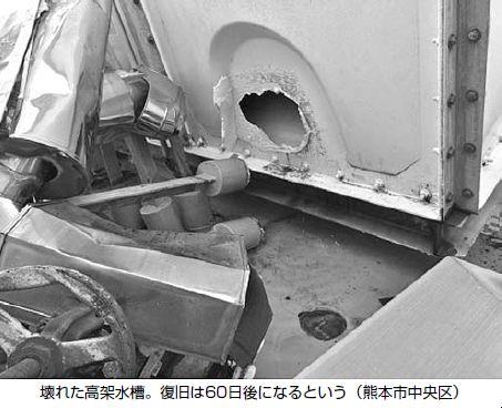 4. 14 熊本地震/「マンション被災、相当に甚大」