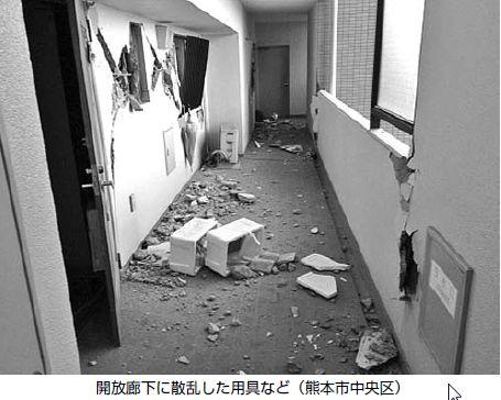 「マンション被災、相当に甚大」/4. 14 熊本地震(全管連・川上湛永事務局長報告)
