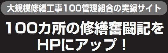 大規模修繕工事100管理組合の実録サイト 100カ所の修繕奮闘記をHPにアップ!