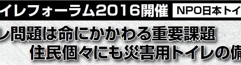 防災トイレフォーラム2016開催/NPO日本トイレ研究所