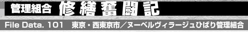 東京・西東京市/ヌーベルヴィラージュひばり管理組