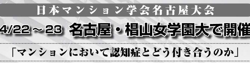 日本マンション学会名古屋大会 「マンションにおいて認知症とどう付き合うのか」