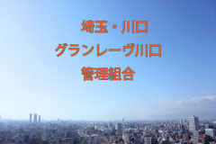 File Data. 104 埼玉・川口市/グランレーヴ川口管理組合