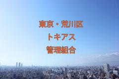 File Data. 109 東京・荒川区/トキアス管理組 大規模修繕工事