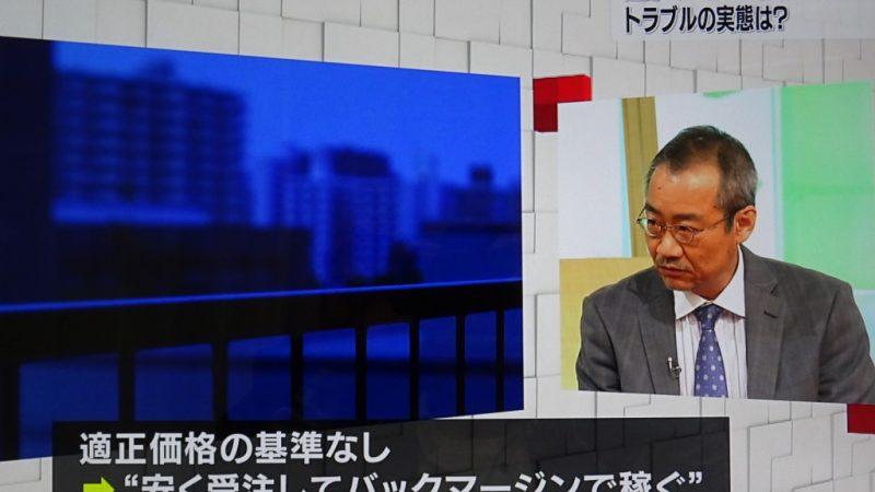 不適切コンサル、バックマージン NHKが修繕工事の「闇」を放映