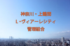 File Data. 111 神奈川・上鶴間/ L・ヴィアーレシティ管理組合