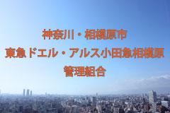 File Data. 113 神奈川・相模原市/東急ドエル・アルス小田急相模原管理組合